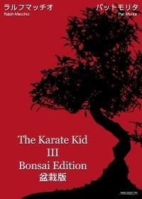 Karate Kid III – Bonsai Edition